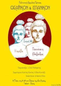 Cartel anunciador de su representación en Peloponeso, Grecia, año 2014